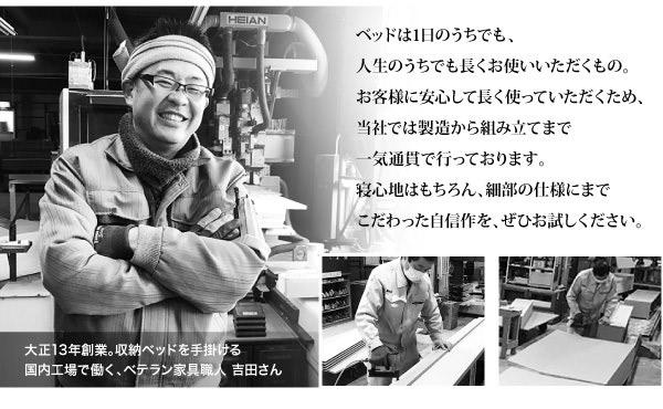 老舗の家具工場で働く吉田さん