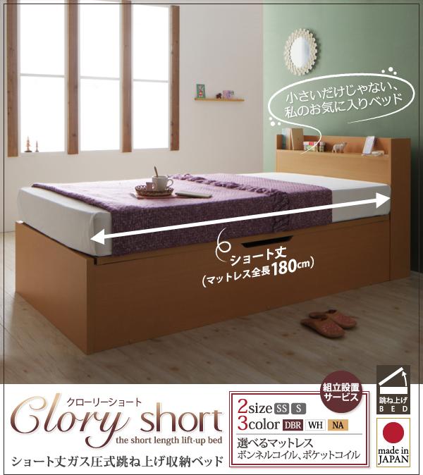 ショート丈 跳ね上げベッド【Clory Short】クローリーショート