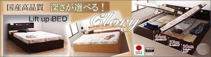 跳ね上げベッド【Clory】クローリー