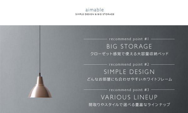 跳ね上げベッド【aimable】エマーブル の特徴