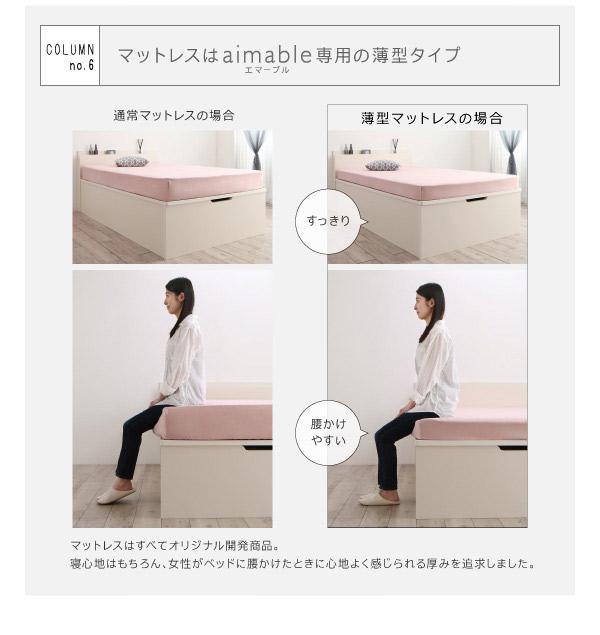 跳ね上げベッド【aimable】エマーブル 専用の薄型マットレス
