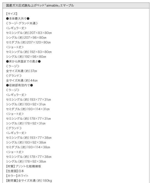 跳ね上げベッド【aimable】エマーブル 詳細