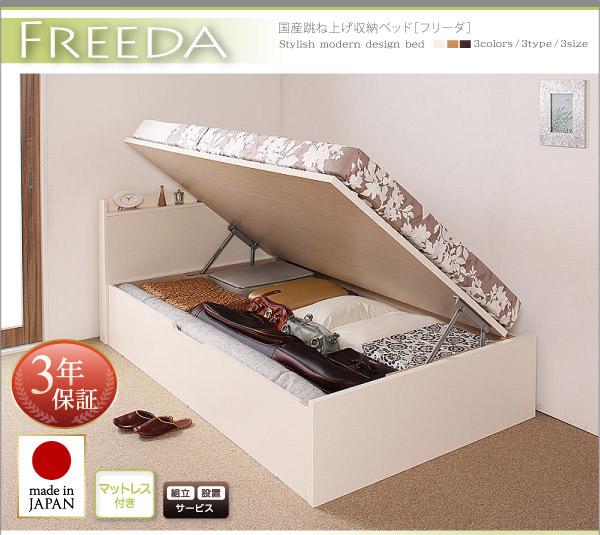 国産 跳ね上げベッド【Freeda】フリーダ