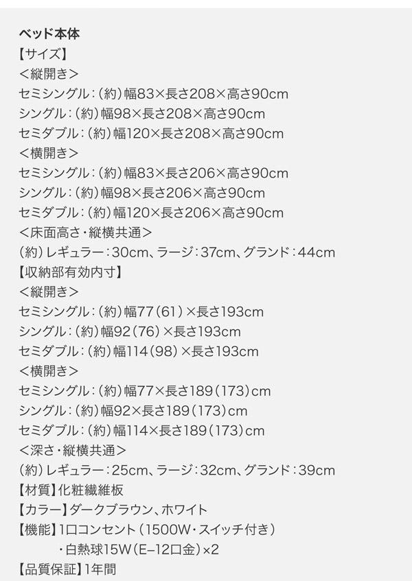 跳ね上げベッド【Lunalight】ルナライト詳細