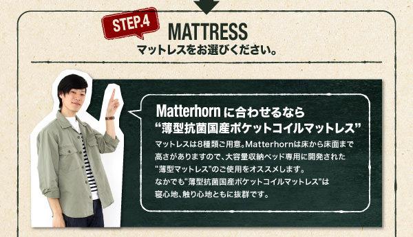 マットトレスをお選びください。