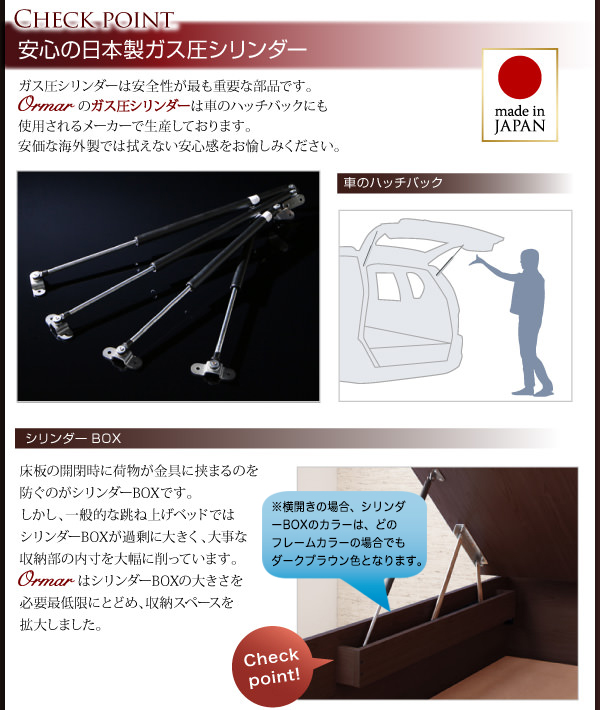 安心の日本製ガス圧式シリンダー