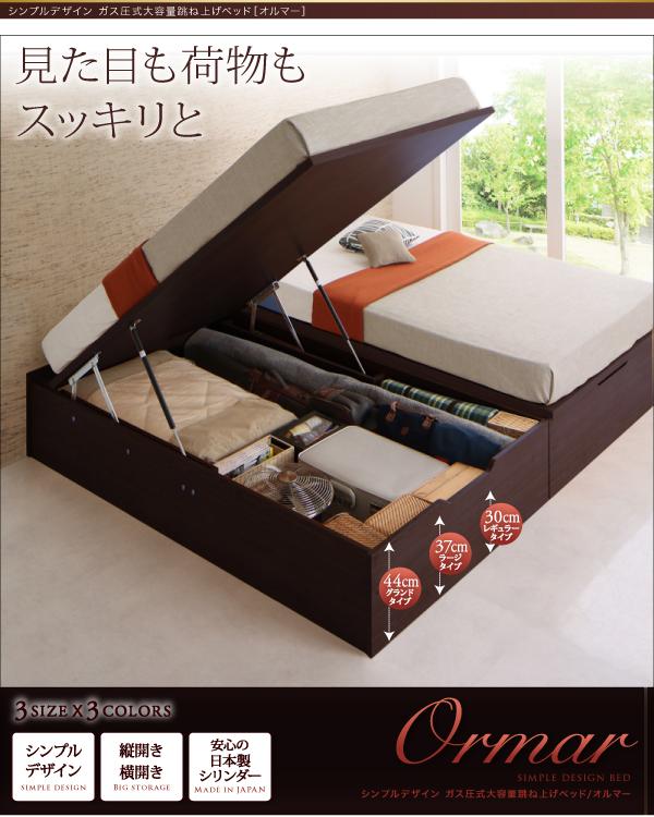跳ね上げベッド【ORMAR】オルマー