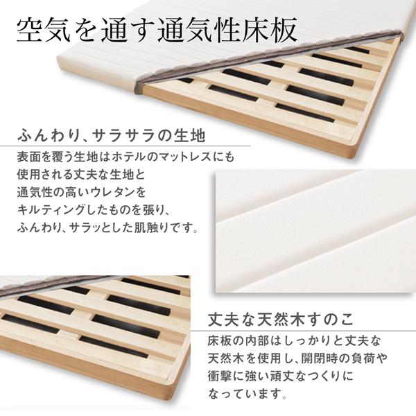 通気性床板