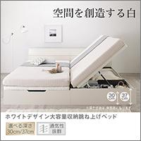 ホワイトデザイン 跳ね上げベッド【WEISEL】ヴァイゼル