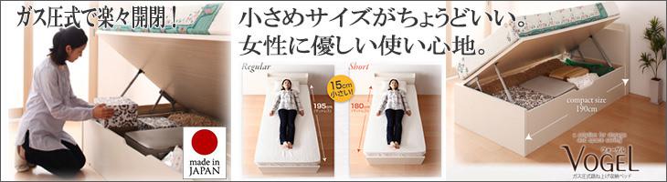 ショート丈跳ね上げ式収納ベッド【Vogel】フォーゲル