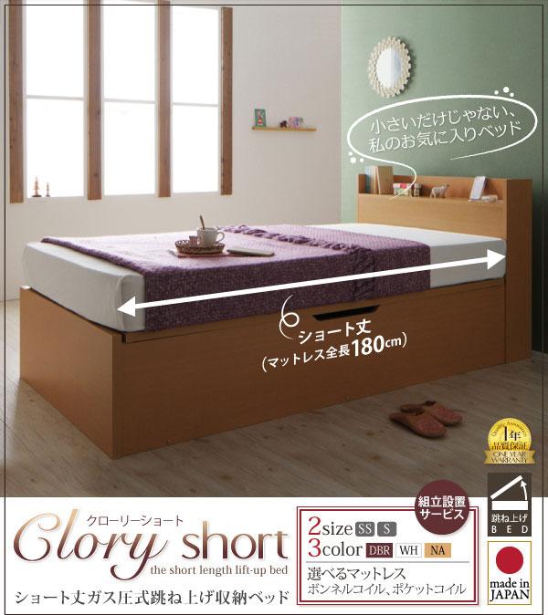 ショート丈 跳ね上げベッド【Clory Short】クローリーショート セミシングル【横開き】