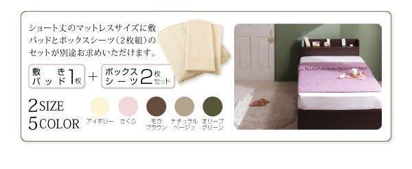 ショート丈マットレスベッド用敷きパッド+ボックスシーツ2枚セット
