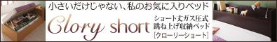 跳ね上げ収納ベッド【Clory Short】クローリーショート