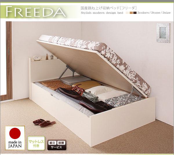 国産跳ね上げベッド【Freeda】フリーダ