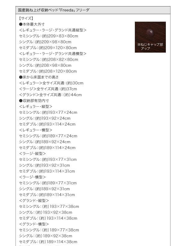 跳ね上げベッド【Freeda】フリーダ詳細1
