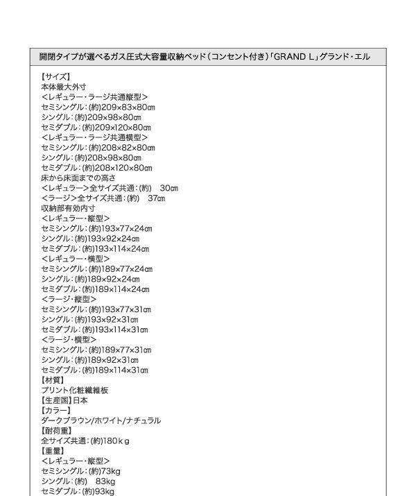国産 跳ね上げベッド【Grand L】グランド・エル詳細