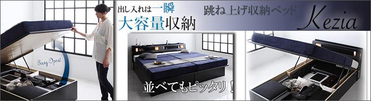 跳ね上げ収納ベッド【Kezia】ケザイア