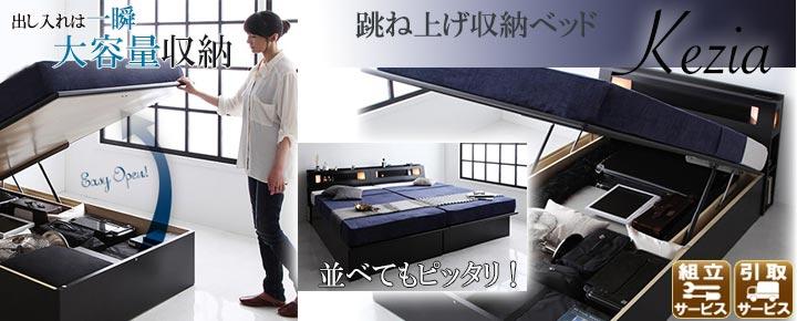 跳ね上げベッド【Kezia】ケザイア