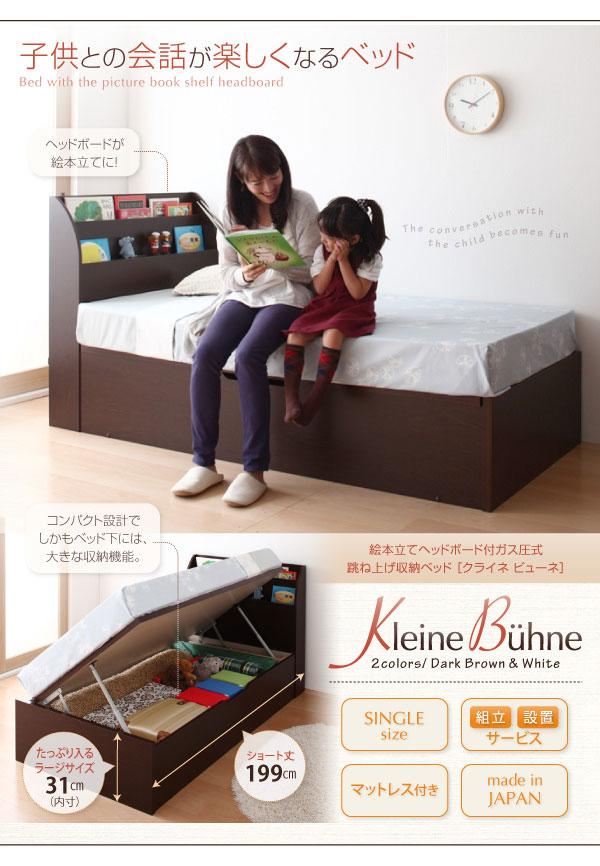 跳ね上げ式収納付きベッド【Kleine Buhne】クライネビューネ