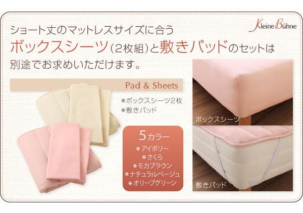 ボックスシーツと敷きパッド
