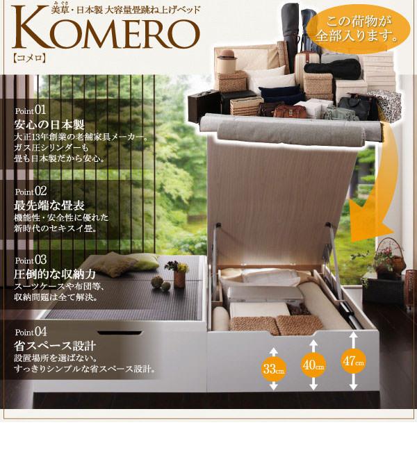 美草・日本製 大容量畳跳ね上げベッド 【Komero】コメロの特徴