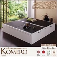 美草・日本製 大容量畳跳ね上げベッド【Komero】コメロ