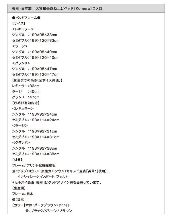 美草・日本製 大容量畳跳ね上げベッド 【Komero】コメロ詳細