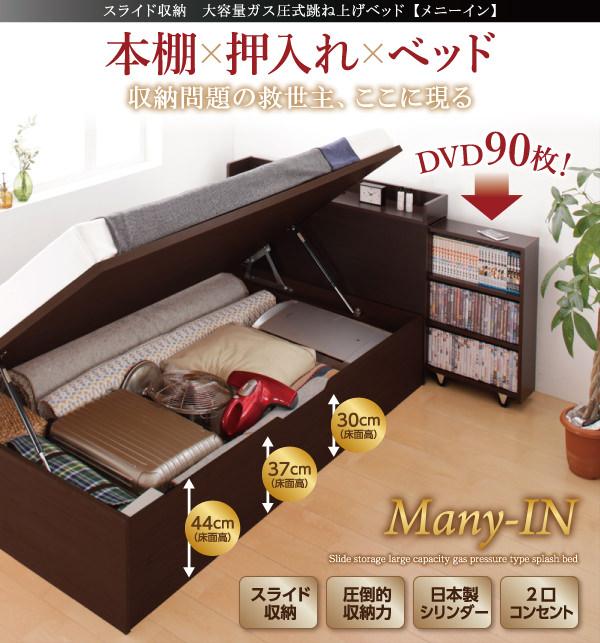 スライド収納 跳ね上げベッド【Many-IN】メニーイン