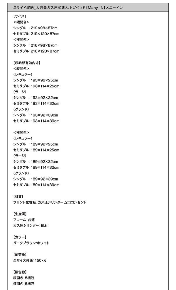 スライド収納 跳ね上げベッド【Many-IN】メニーイン詳細