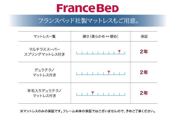 フランスベッドもご用意