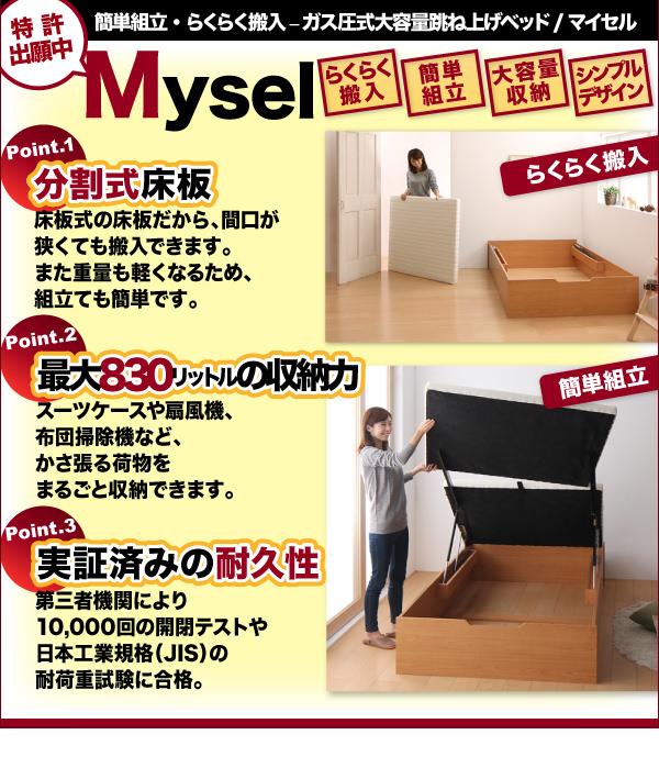跳ね上げベッド【Mysel】マイセル特徴