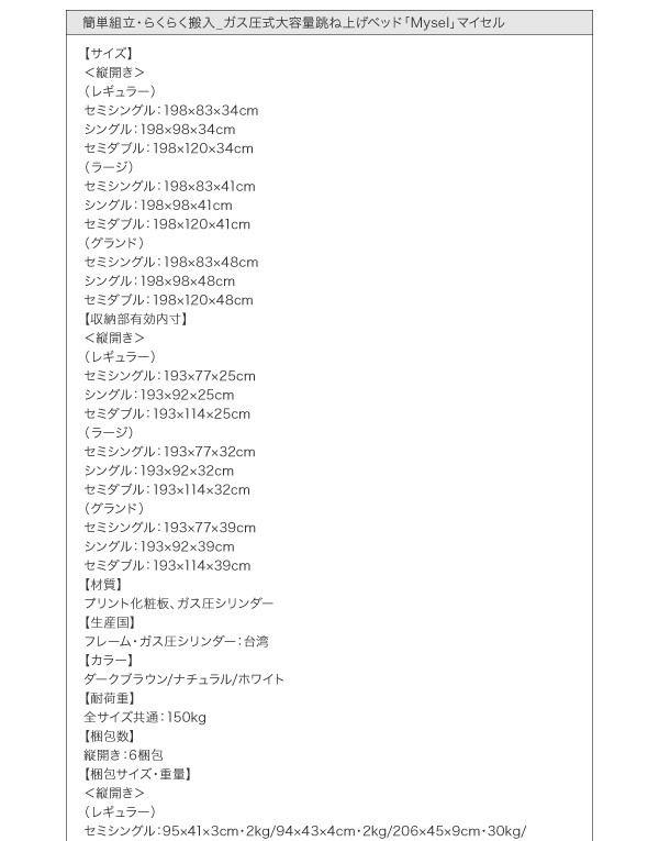 跳ね上げベッド【Mysel】マイセル詳細