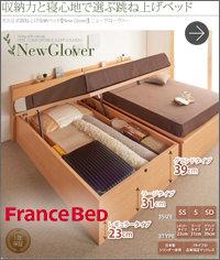 ガス圧式跳ね上げ収納ベッド【NewGlover】ニューグローヴァー