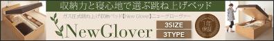 跳ね上げ収納ベッド【NewGlover】ニューグローヴァー