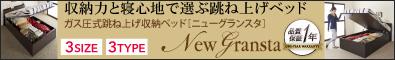 跳ね上げ収納ベッド【NewGransta】ニューグランスタ