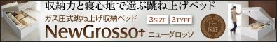 跳ね上げ収納ベッド【NewGrosso】ニューグロッソ