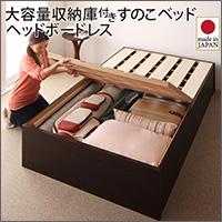 大容量収納庫付きすのこベッド HBレス【O・S・V 】オーエスブイ
