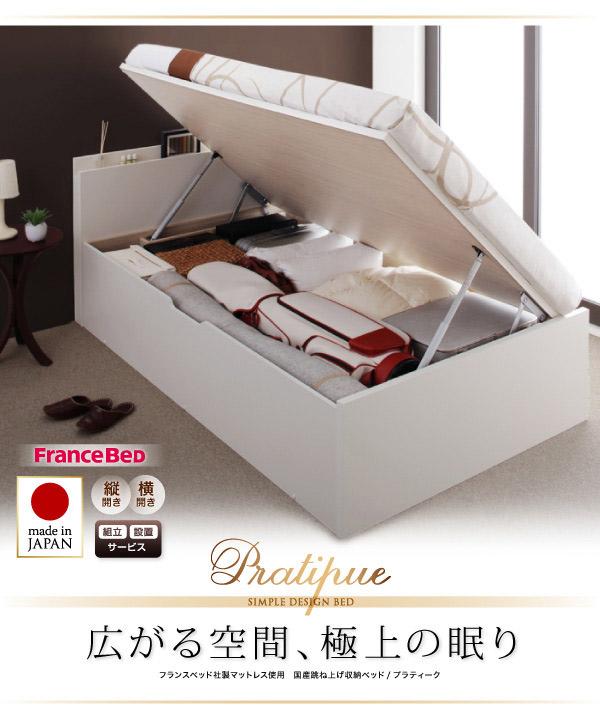 跳ね上げベッド【Pratipue】プラティーク