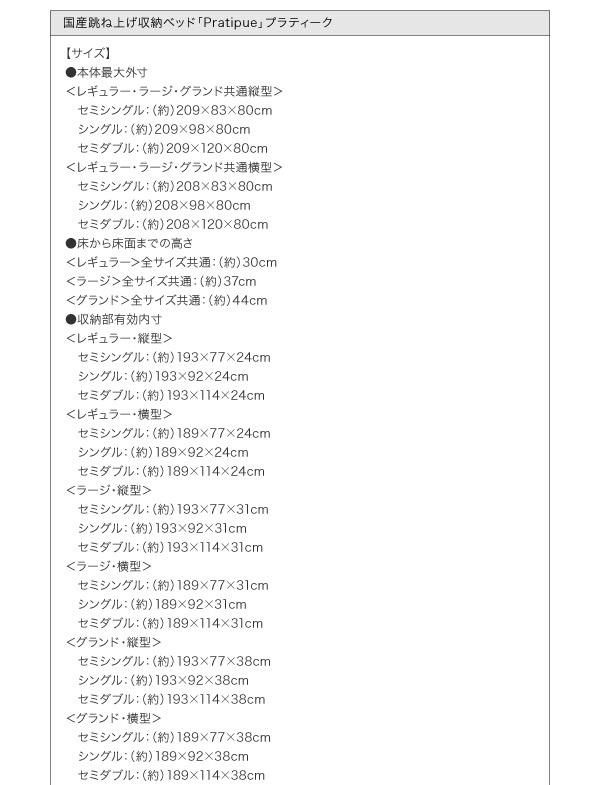 跳ね上げベッド【Pratipue】プラティーク詳細