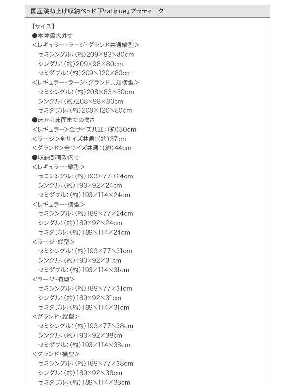 国産跳ね上げ収納ベッド【Pratipue】プラティーク詳細