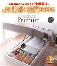 ガス圧式跳ね上げ収納ベッド【Primum】プリーム