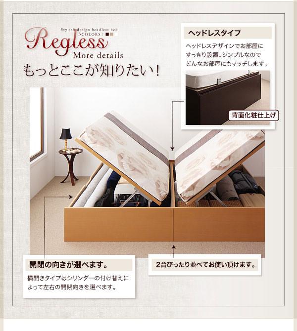 <跳ね上げ収納ベッド【Regless】リグレスのもっとここが知りたい!