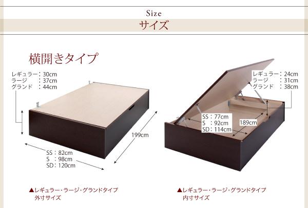 横開きタイプサイズ