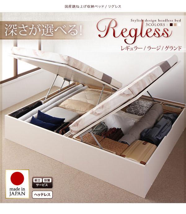 跳ね上げ収納ベッド【Regless】リグレス