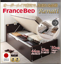 国産跳ね上げ収納ベッド【Renati】レナーチ