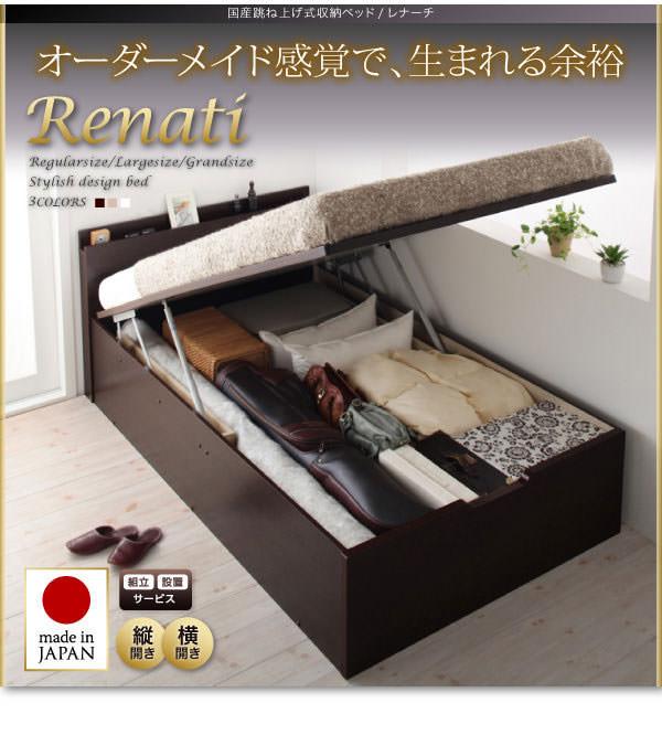 【Renati】レナーチ