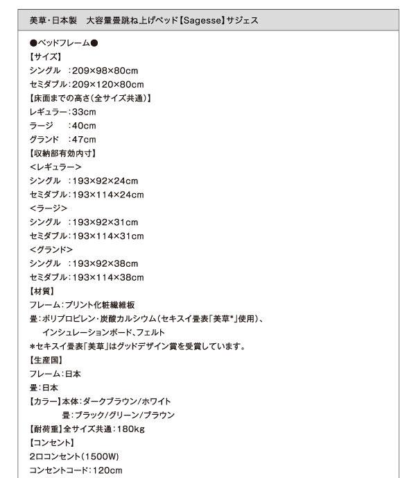 跳ね上げベッド【Sagesse】サジェス詳細
