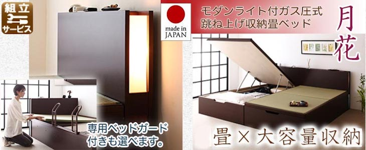 跳ね上げ式畳ベッド【月花】ツキハナ