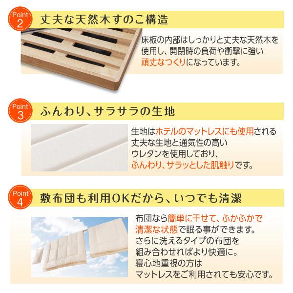 通気性抜群の床板