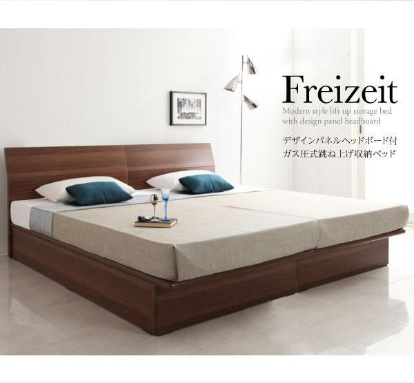 跳ね上げベッド【Freizeit】フライツァイト